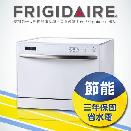 【品牌特賣會↘今年最後一檔】美國富及第Frigidaire 桌上型智慧節能洗碗機 白 FDW-5003T(福利品)