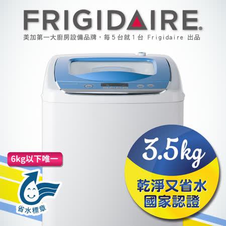 【品牌特賣會↘今年最後一檔】美國富及第Frigidaire 3.5kg省水標章洗衣機 藍色 FAW-0361M (福利品)