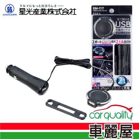 【SEIKO】EM-117  雙USB電源充電器2.1A USB