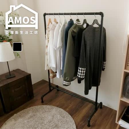 Amos-工業風水管造型移動式吊衣架/曬衣架