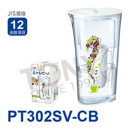 【日本東麗TORAY】 速過濾淨水壺+濾心+拭淨布超值組 PT302SV-CB+PTC.SV2J(公司貨)