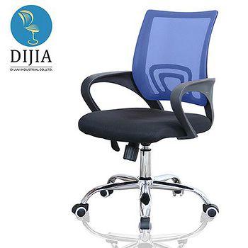 DIJIA 普羅電鍍腳辦公椅/電腦椅 三色