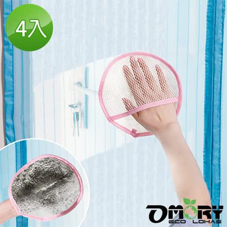【OMORY】隨手擦紗窗玻璃清潔布-4入組
