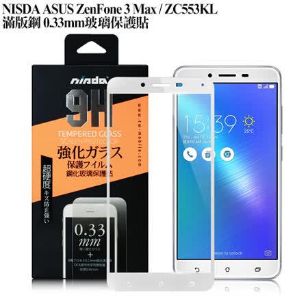 NISDA ASUS ZenFone 3 Max ZC553KL 滿版鋼化 0.33mm玻璃保護貼-白