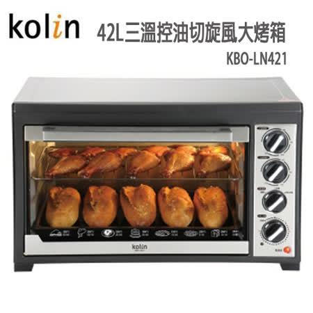 Kolin 歌林 42公升三溫控油切旋風大烤箱 KBO-LN421