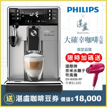 【飛利浦 PHILIPS】Saeco PicoBaristo 全自動義式咖啡機(HD8924)