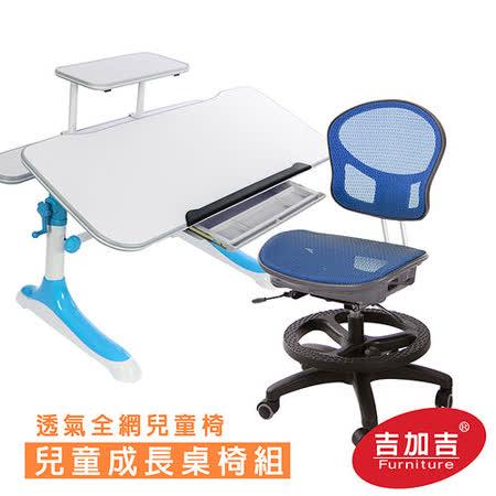 吉加吉 兒童成長 書桌椅組 TW-3689 KA 搭配 全網椅