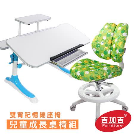 吉加吉 兒童成長 書桌椅組 TW-3689 KC 搭背 雙背記憶椅