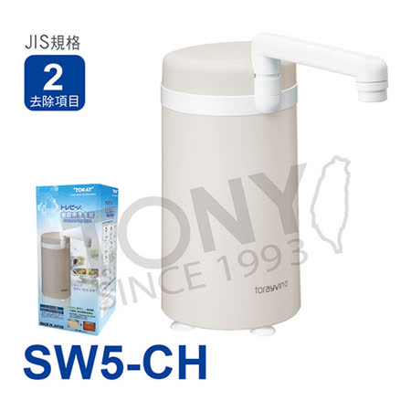 【日本東麗TORAY】 家用淨水器SW5-CH贈送拭淨布(隨機)(公司貨)