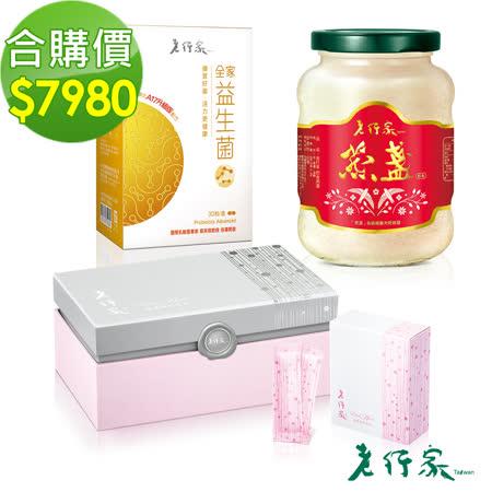 【老行家】三馨二益C組(燕盞+蔓越莓珍珠粉+全家益生菌)