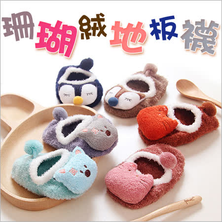 【兩雙入】可愛卡通造型寶寶全棉保暖地板襪