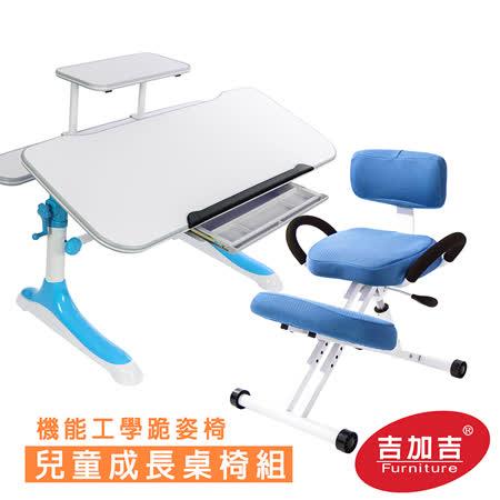 吉加吉 兒童成長 書桌椅組 TW-3689 KE 搭配 跪姿椅
