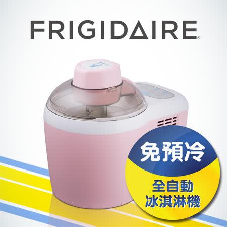 【品牌特賣會↘今年最後一檔】美國富及第Frigidaire 全自動冰淇淋機 粉紅色(福利品)