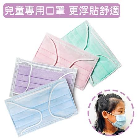兒童口罩三層式過濾防塵微粒口罩(十盒) 【加贈過濾器】藍/綠/粉/紫 四色任選-台灣製造