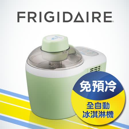 【春季特賣↘領券再折】美國富及第Frigidaire 全自動冰淇淋機 綠色 (福利品)