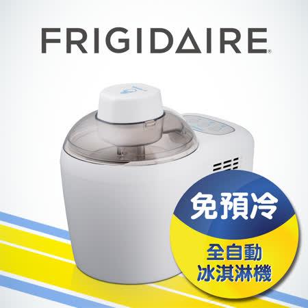 【春季特賣↘領券再折】美國富及第Frigidaire 全自動冰淇淋機 白色 (福利品)