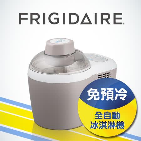 【春季特賣↘領券再折】美國富及第Frigidaire 全自動冰淇淋機 深灰色 (福利品)