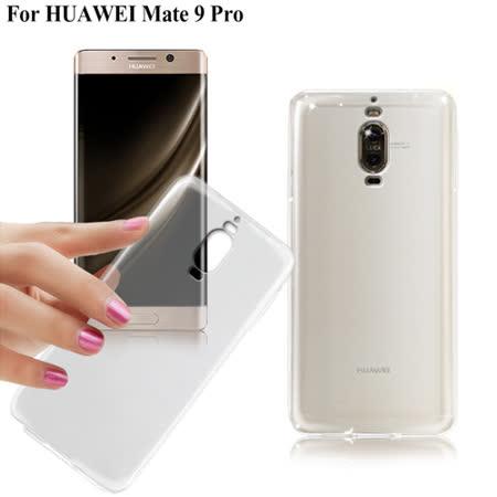 XM HUAWEI 華為 Mate 9 Pro 薄型清柔隱形保護套