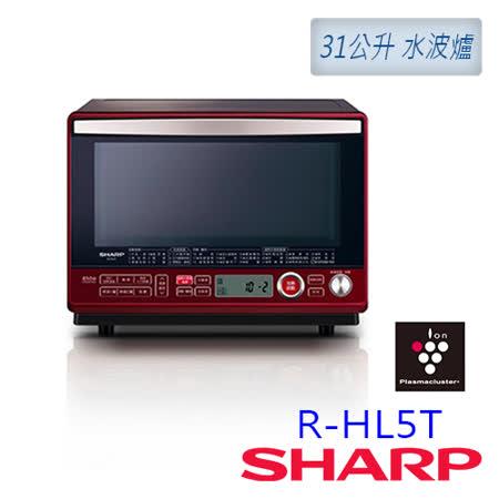 送玻璃餐盤(2入)【夏普SHARP】31公升雙層調理水波爐 R-HL5T