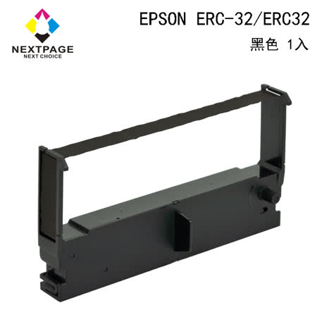 【NEXTPAGE】EPSON ERC-32/ ERC32 相容色帶 二聯式發票 收據 收銀機色帶