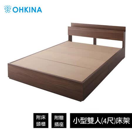 OHKINA 日系附床頭櫃附插座收納床組 小型雙人4尺床架