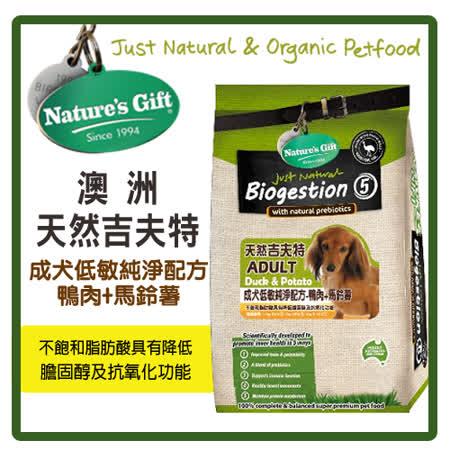 澳洲 吉夫特 成犬低敏純淨配方3kg(鴨肉+馬鈴薯) (A101L18)