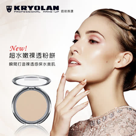 KRYOLAN歌劇魅影 新品上市-超水嫩裸透粉餅10g - 4色選