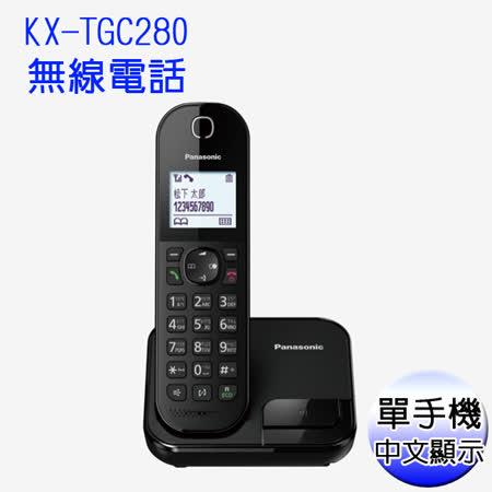 Panasonic 國際牌 KX-TGC280TW / KX-TGC280 DECT中文顯示數位無線電話★新品上市送ND11吹風機