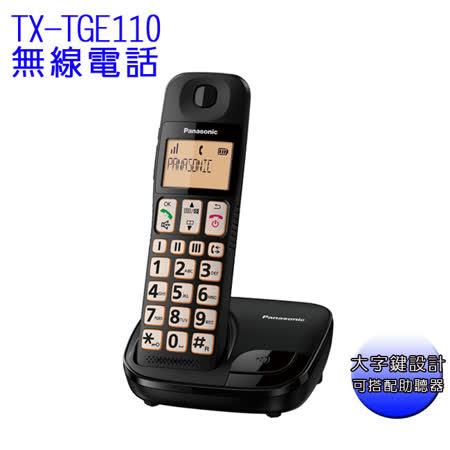 Panasonic 國際牌 KX-TGE110TW / KX-TGE110 DECT 大字體大按鈕數位無線電話★新品上市送10合一充電線