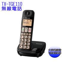 Panasonic 國際牌 KX-TGE110TW / KX-TGE110 DECT 大字體大按鈕數位無線電話