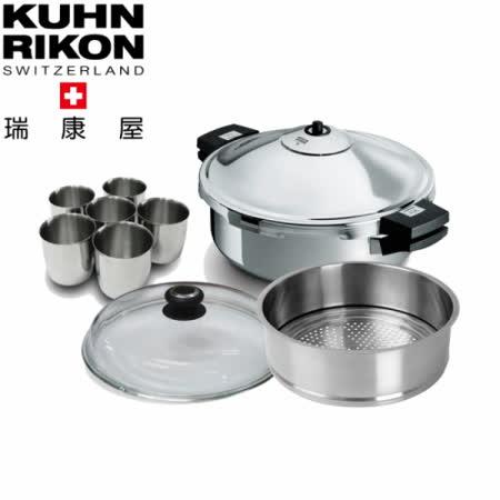《瑞士Kuhn Rikon》壓力鍋5L新春特惠組