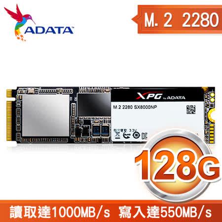 ADATA 威剛 XPG SX8000 128G M.2 2280 PCI-E介面 SSD固態硬碟