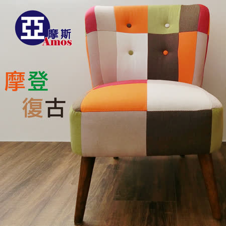 Amos 摩登復古拼布單人座椅