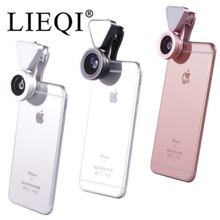 【團購】LIEQI 新款補光 無暗角 廣角+微距 二合一鏡頭 適用手機 平板電腦 簡約時尚 高質感鋁合金外殼 光學玻璃鏡頭 3入