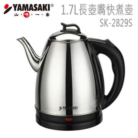 YAMASAKI 山崎優賞1.7L長壺嘴快煮壺 SK-2829S