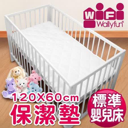 WallyFun 嬰兒床用保潔墊 -全包款 (120X60CM)  ★台灣製造,採用遠東紡織聚酯棉★