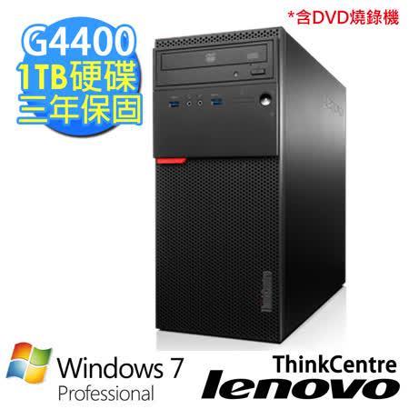 Lenovo ThinkCentre M700 G4400雙核心4G/1TB/Win7Pro/光碟燒錄機 高行動效能 桌上型電腦 (10GQA043TW) 送4G記憶體