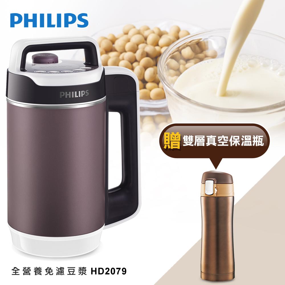★超值贈(黃豆+保鮮罐)2入組★【飛利浦 PHILIPS】全營養免濾豆漿機 (HD2079)