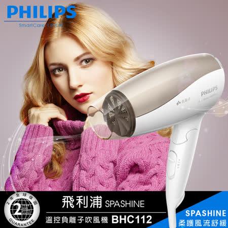 【飛利浦 PHILIPS】溫控負離子SPA shine護髮吹風機(BHC112)