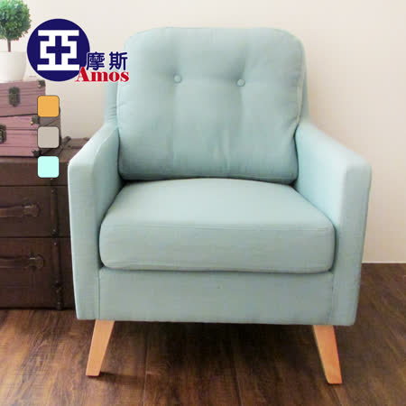 Amos 卡比超厚休閒單人沙發