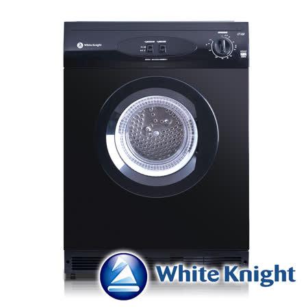 【品牌特賣會↘今年最後一檔】White Knight 6kg滾筒乾衣機 黑 英國原裝(福利品)