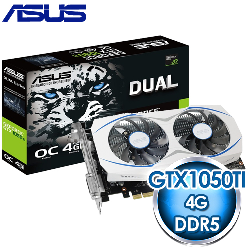 ASUS 華碩 DUAL-GTX1050TI-O4G PCIE 顯示卡《原廠註冊四年保固》