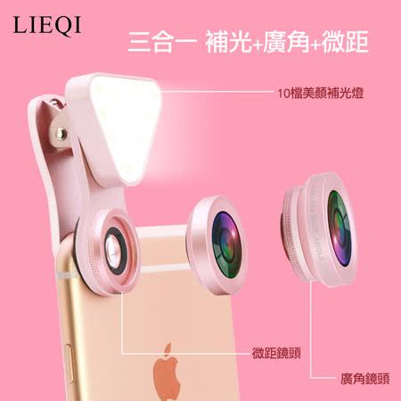 【團購】LIEQI LQ-035 三合一 廣角鏡 微距 補光燈 閃光燈 鏡頭 1入