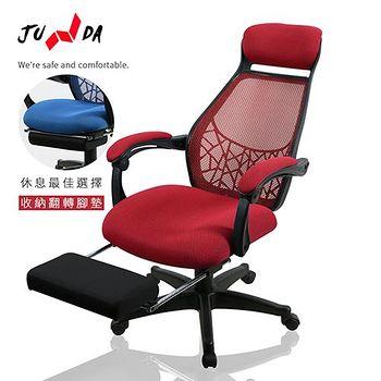 JUNDA 人體工學JU-1169翻轉 功能電競椅/電腦椅 三色