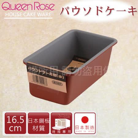 【日本霜鳥QueenRose】16cm固定式不沾長型蛋糕&吐司烤模-日本製