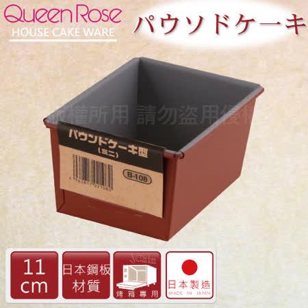 【日本霜鳥QueenRose】11cm固定式不沾長型蛋糕&吐司烤模-日本製