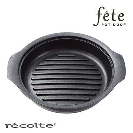 recolte日本麗克特 fete調理鍋 專用牛排烤盤★本商品須搭配fete調理鍋使用★