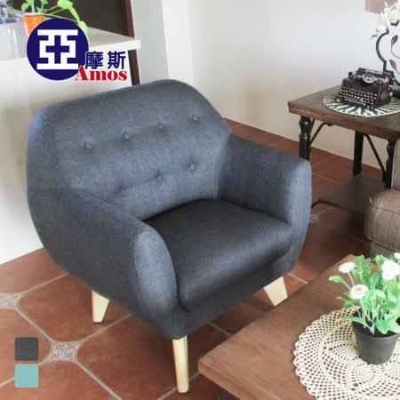 Amos 歐風現代簡約單人沙發