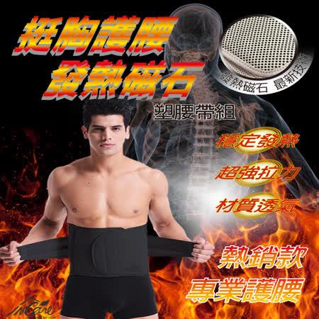 【Incare】挺胸護腰發熱磁石塑腰帶組 1入