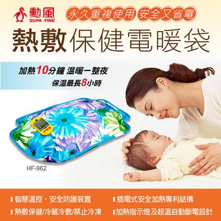 【勳風】一級棒熱敷保健電暖袋 HF-962
